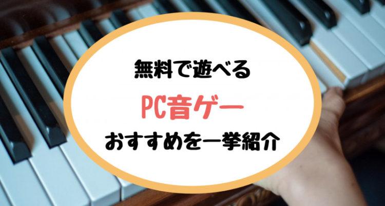 PC 音ゲー アイキャッチ