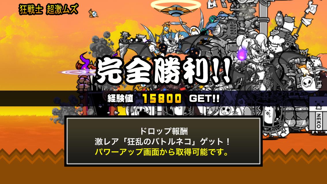 にゃんこ大戦争 超激レア