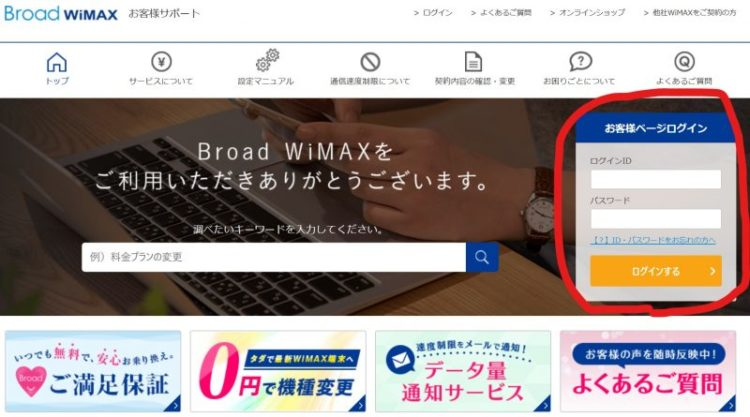 WiMAXサポート解約