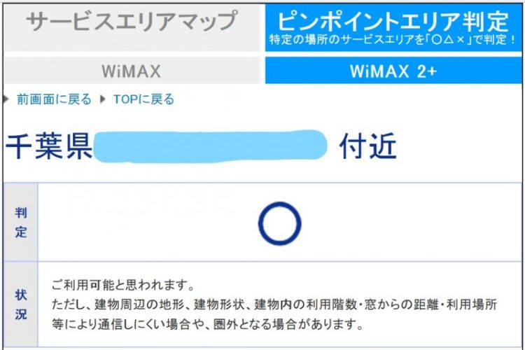WiMAXエリア判定