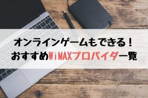 WiMAXプロバイダ アイキャッチ