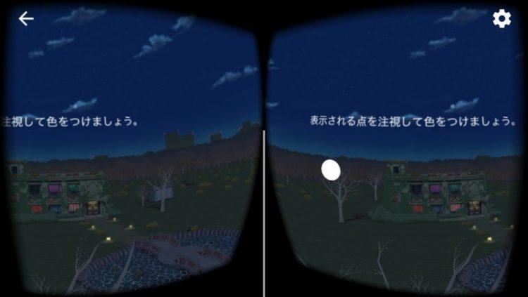 VRアプリ 双眼