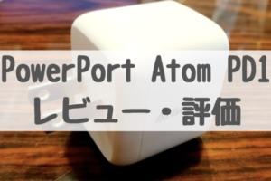 PowerPort Atom PD1
