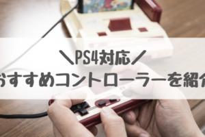 PS4 コントローラー アイキャッチ