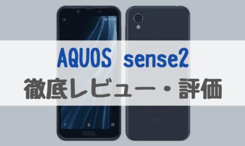 AQUOS sense2 アイキャッチ