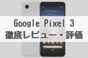 Google Pixel 3a アイキャッチ