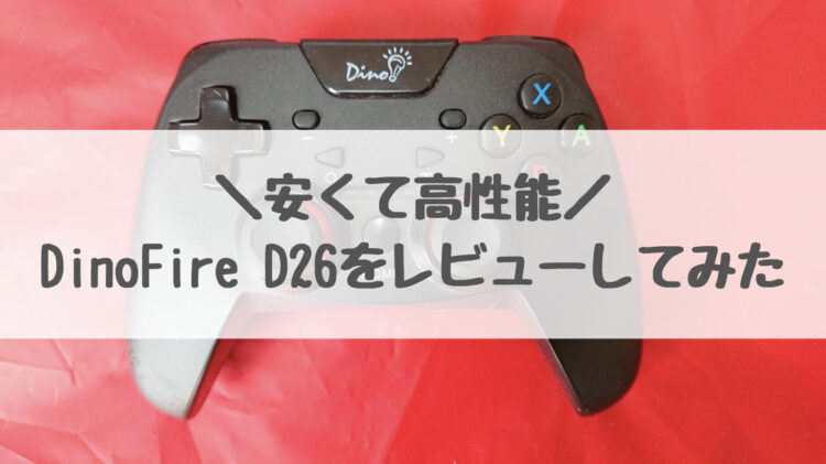 DinoFire D26 アイキャッチ