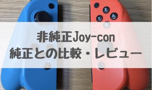 Joy-con ハンドグリップ