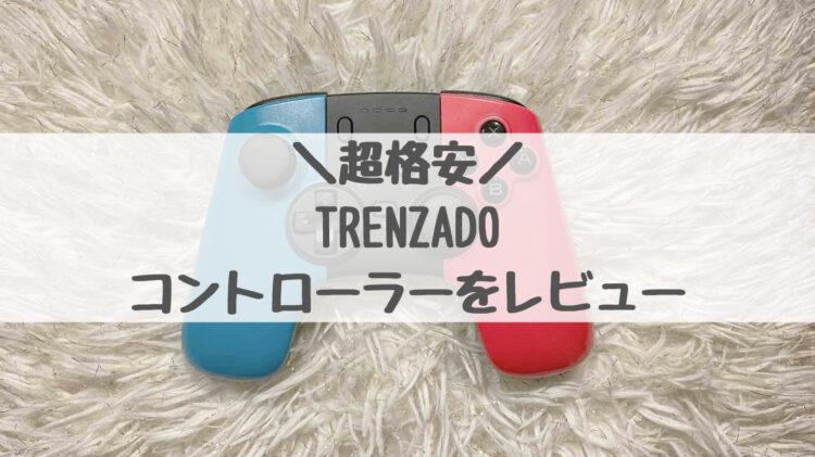 TRENZADO アイキャッチ